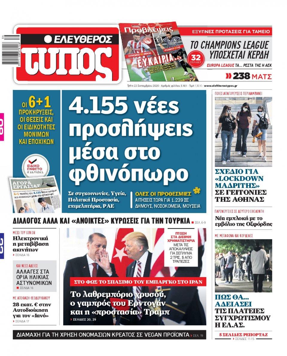 Πρωτοσέλιδο Εφημερίδας - Ελεύθερος Τύπος - 2020-09-22