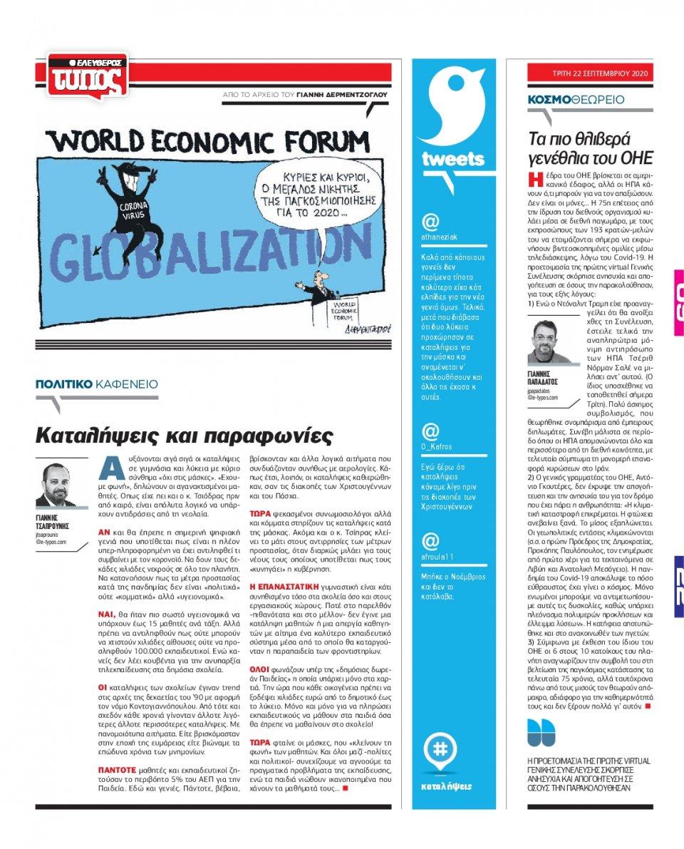 Οπισθόφυλλο Εφημερίδας - Ελεύθερος Τύπος - 2020-09-22