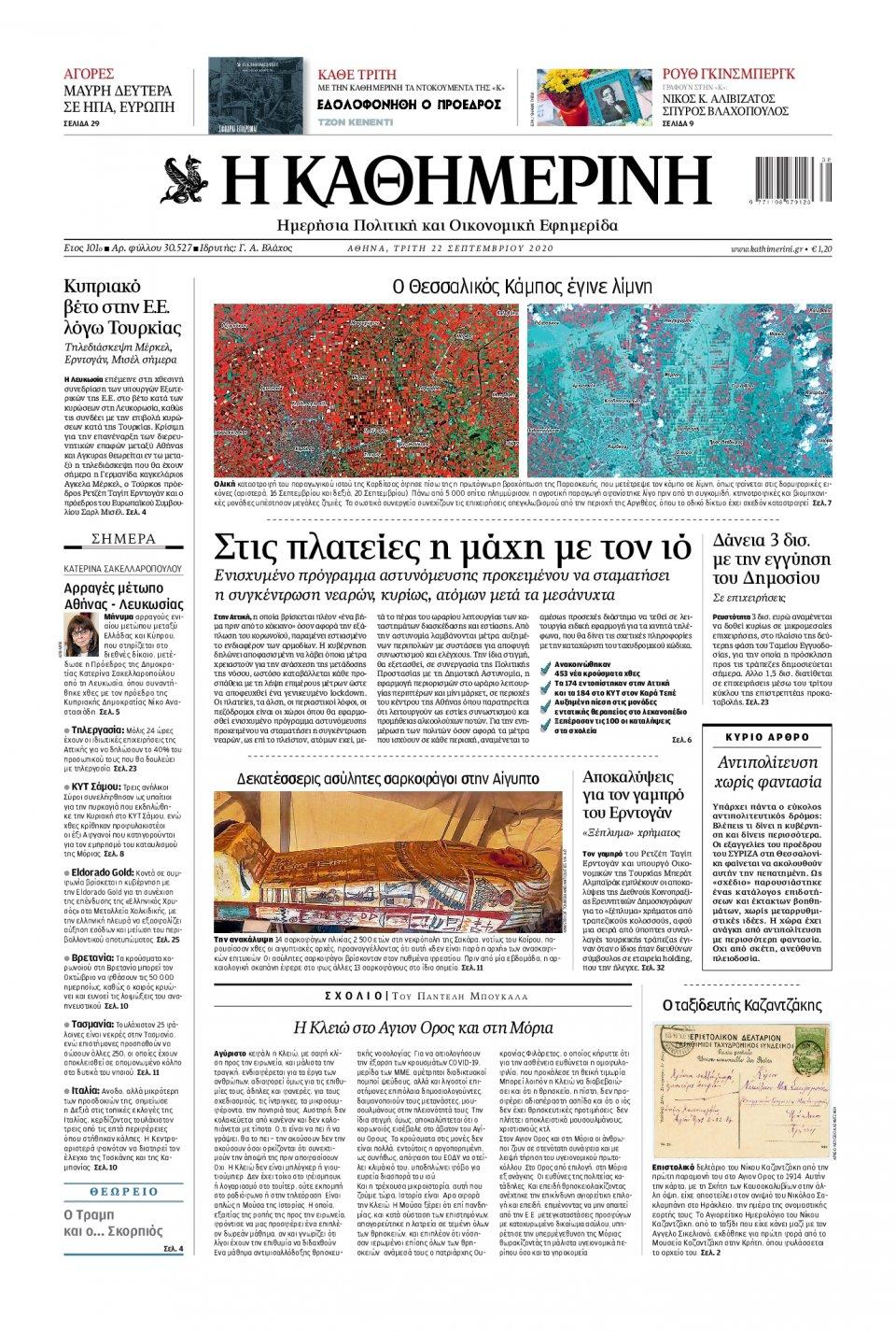 Πρωτοσέλιδο Εφημερίδας - Καθημερινή - 2020-09-22