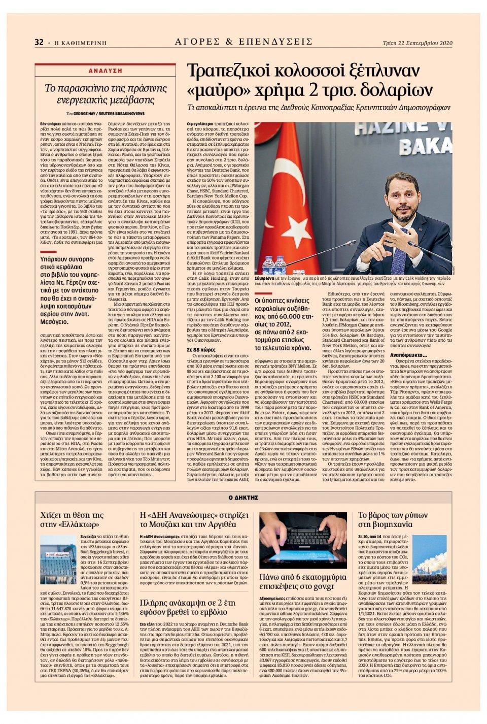Οπισθόφυλλο Εφημερίδας - Καθημερινή - 2020-09-22