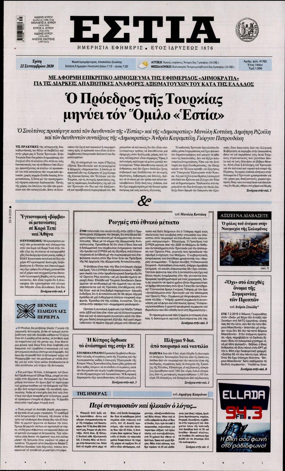 Πρωτοσέλιδο Εφημερίδας - Εστία - 2020-09-22