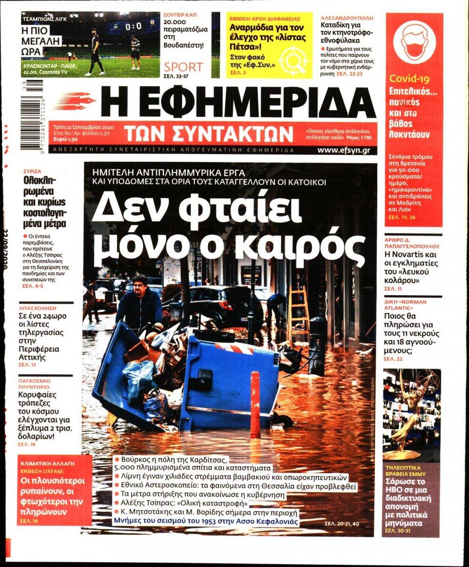 Πρωτοσέλιδο Εφημερίδας - Η ΕΦΗΜΕΡΙΔΑ ΤΩΝ ΣΥΝΤΑΚΤΩΝ - 2020-09-22