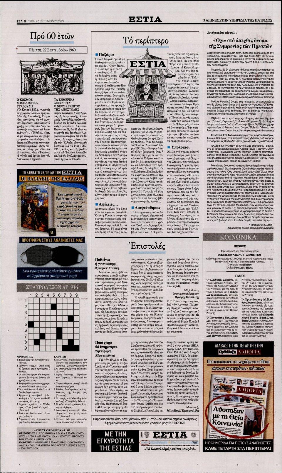 Οπισθόφυλλο Εφημερίδας - Εστία - 2020-09-22