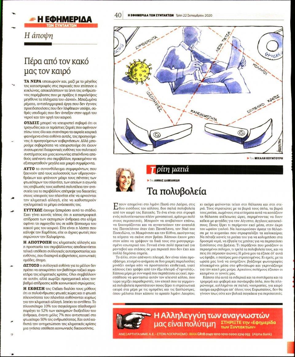 Οπισθόφυλλο Εφημερίδας - Η ΕΦΗΜΕΡΙΔΑ ΤΩΝ ΣΥΝΤΑΚΤΩΝ - 2020-09-22
