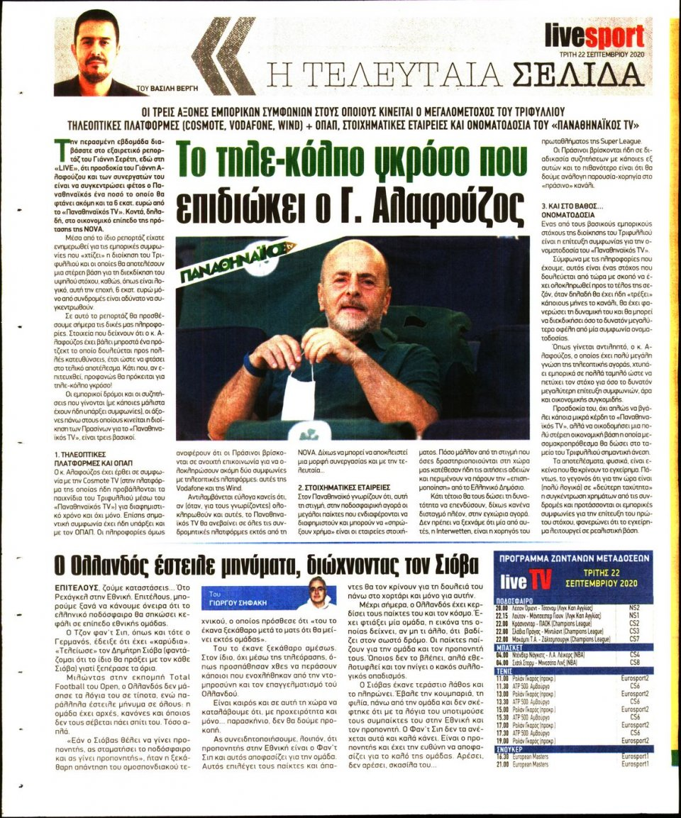 Οπισθόφυλλο Εφημερίδας - LIVE SPORT - 2020-09-22