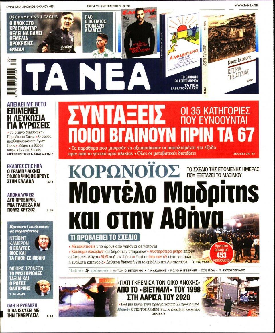 Πρωτοσέλιδο Εφημερίδας - Τα Νέα - 2020-09-22