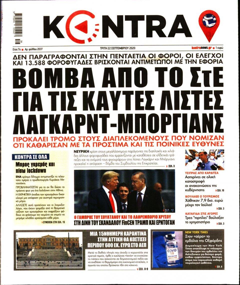 Πρωτοσέλιδο Εφημερίδας - KONTRA NEWS - 2020-09-22
