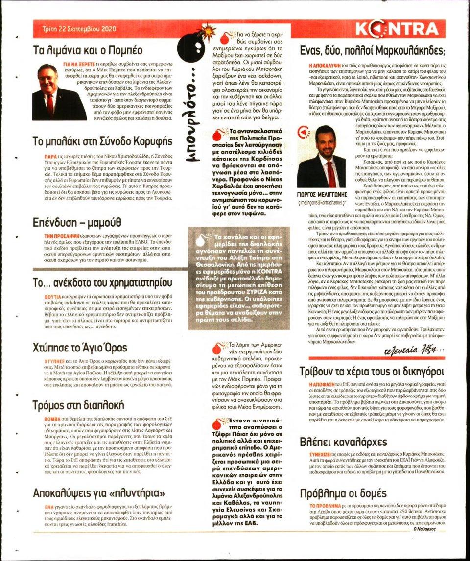 Οπισθόφυλλο Εφημερίδας - KONTRA NEWS - 2020-09-22