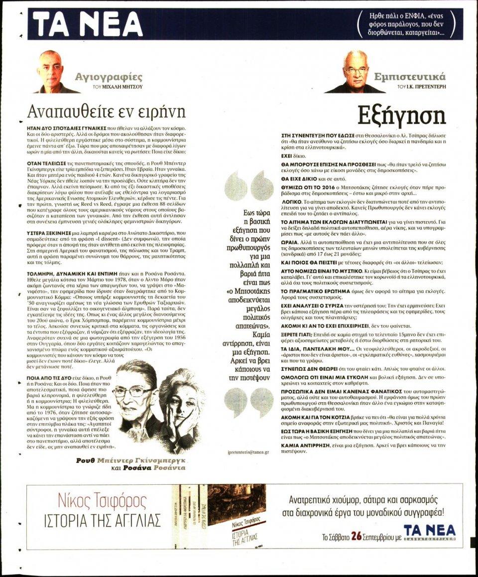 Οπισθόφυλλο Εφημερίδας - Τα Νέα - 2020-09-22
