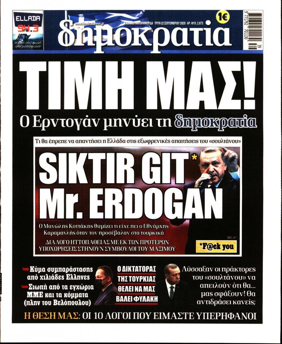 Πρωτοσέλιδο Εφημερίδας - ΔΗΜΟΚΡΑΤΙΑ - 2020-09-22