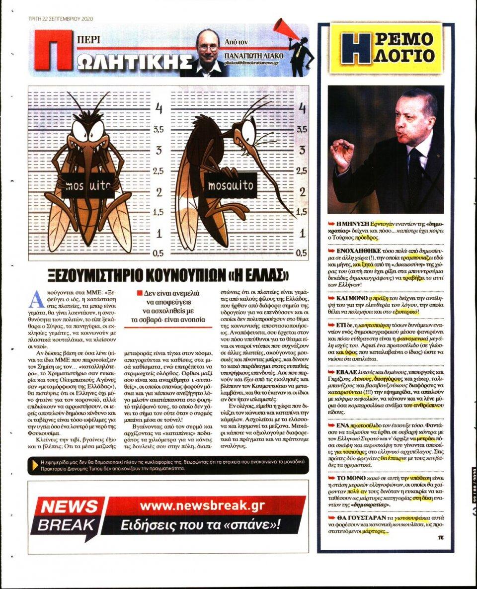 Οπισθόφυλλο Εφημερίδας - ΔΗΜΟΚΡΑΤΙΑ - 2020-09-22
