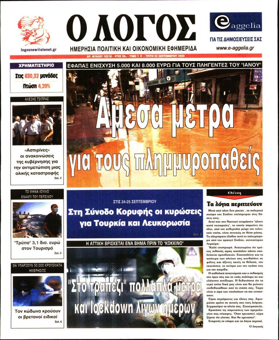 Πρωτοσέλιδο Εφημερίδας - Λόγος - 2020-09-22