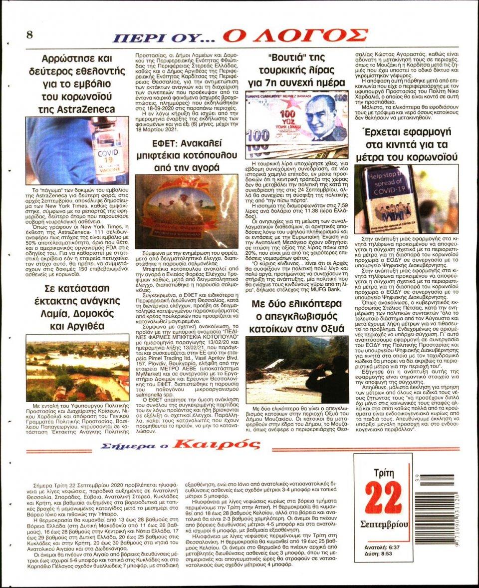 Οπισθόφυλλο Εφημερίδας - Λόγος - 2020-09-22