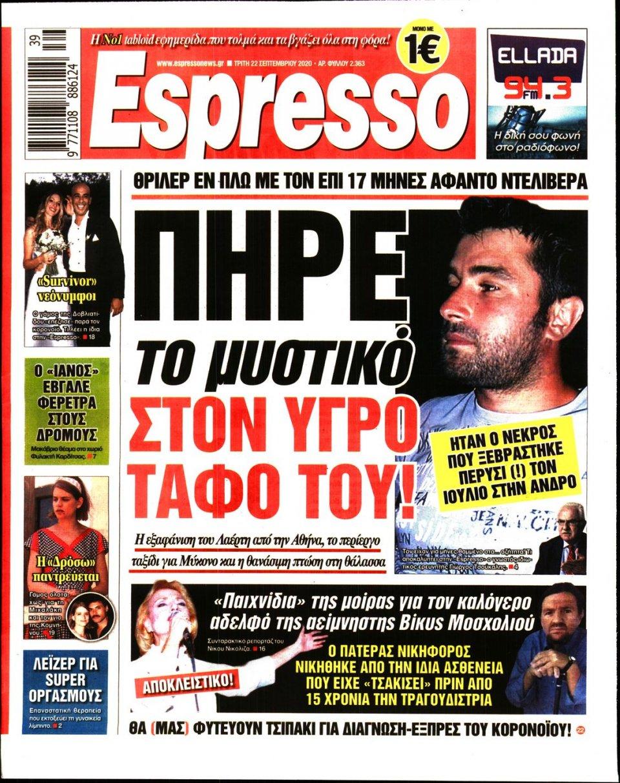 Πρωτοσέλιδο Εφημερίδας - Espresso - 2020-09-22