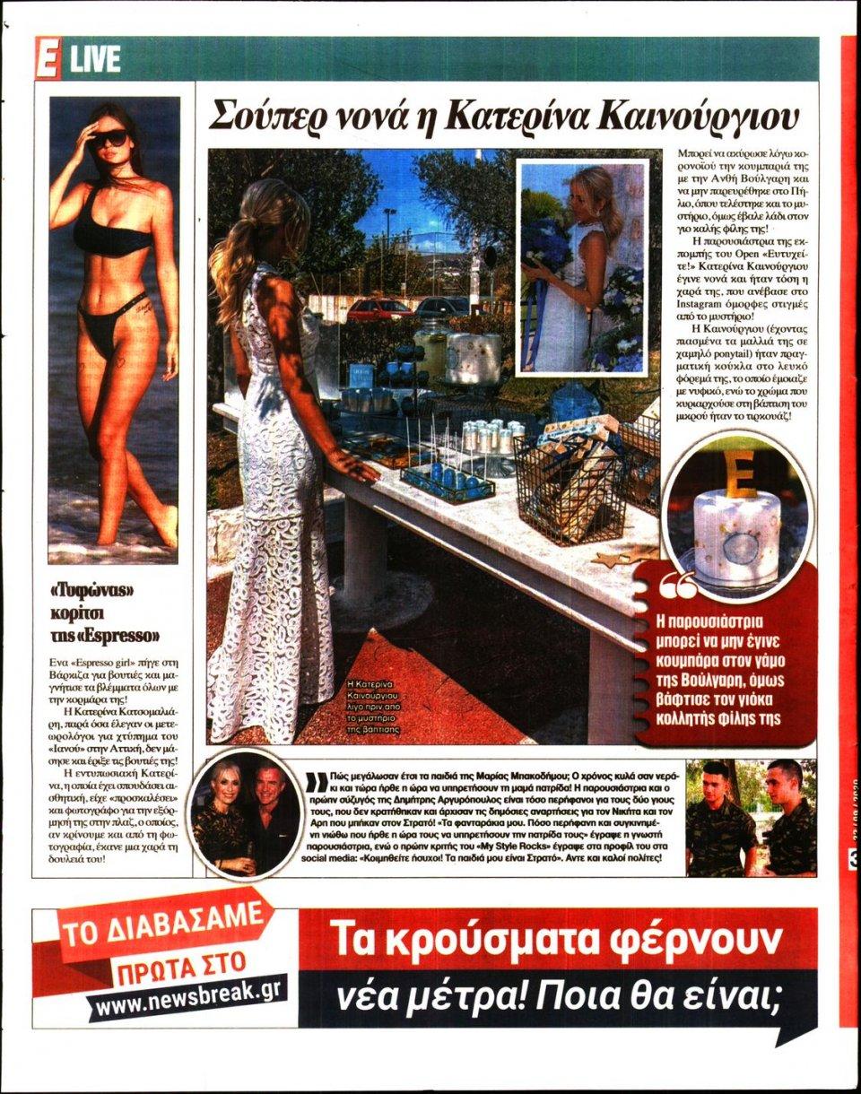 Οπισθόφυλλο Εφημερίδας - Espresso - 2020-09-22