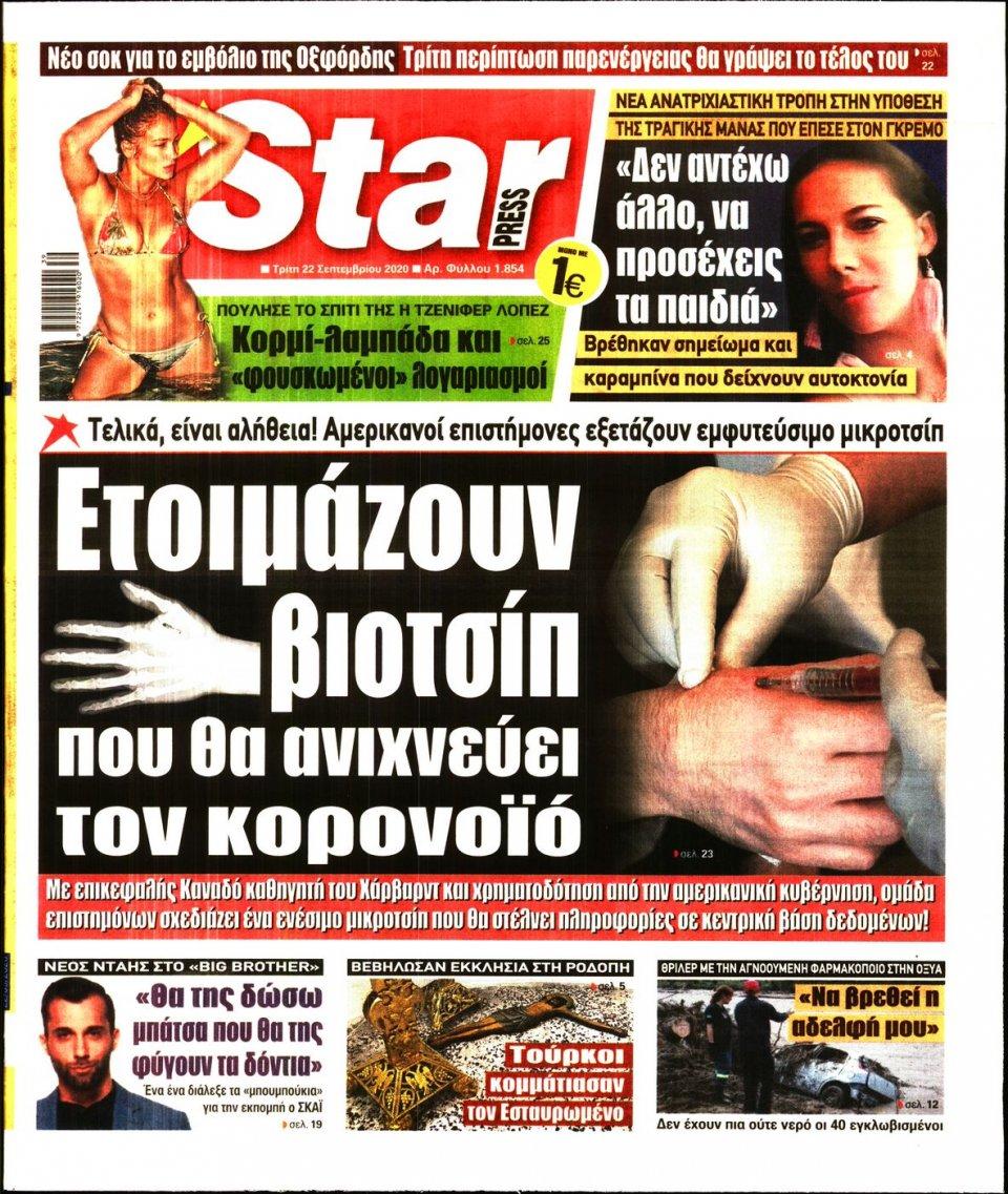 Πρωτοσέλιδο Εφημερίδας - STAR PRESS - 2020-09-22