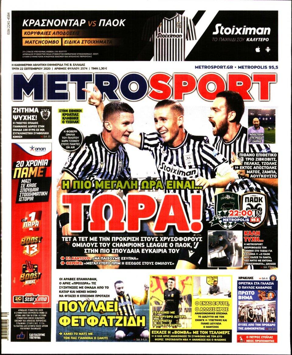 Πρωτοσέλιδο Εφημερίδας - METROSPORT - 2020-09-22