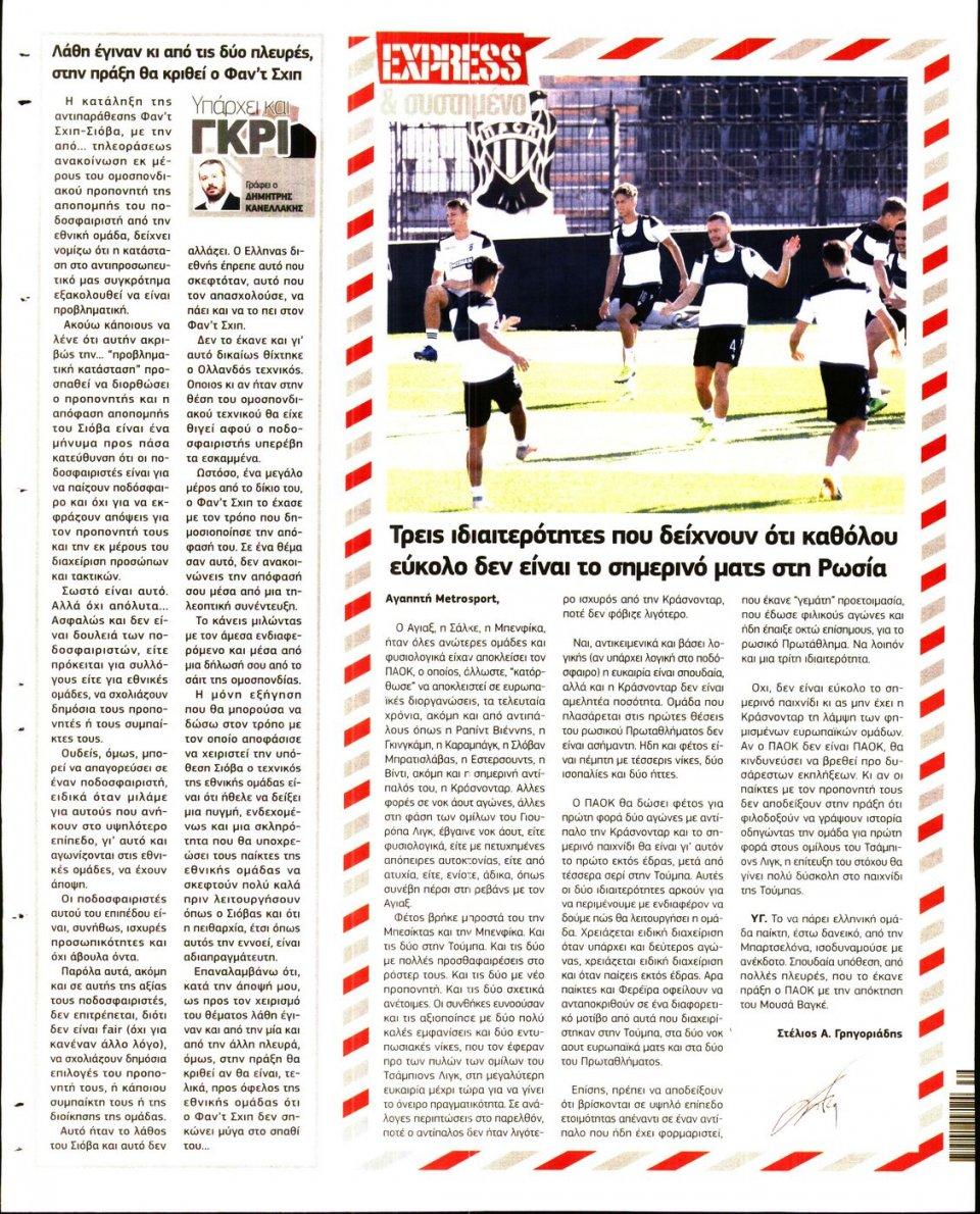 Οπισθόφυλλο Εφημερίδας - METROSPORT - 2020-09-22
