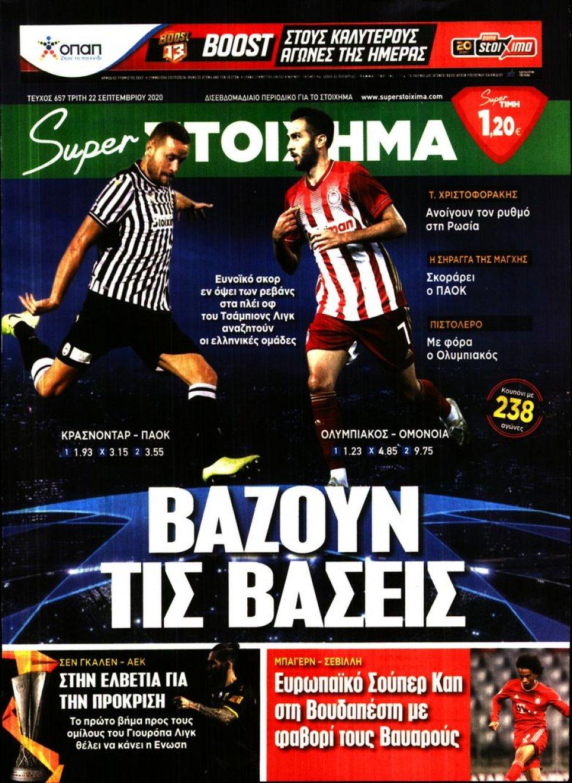 Πρωτοσέλιδο Εφημερίδας - SUPER ΣΤΟΙΧΗΜΑ - 2020-09-22