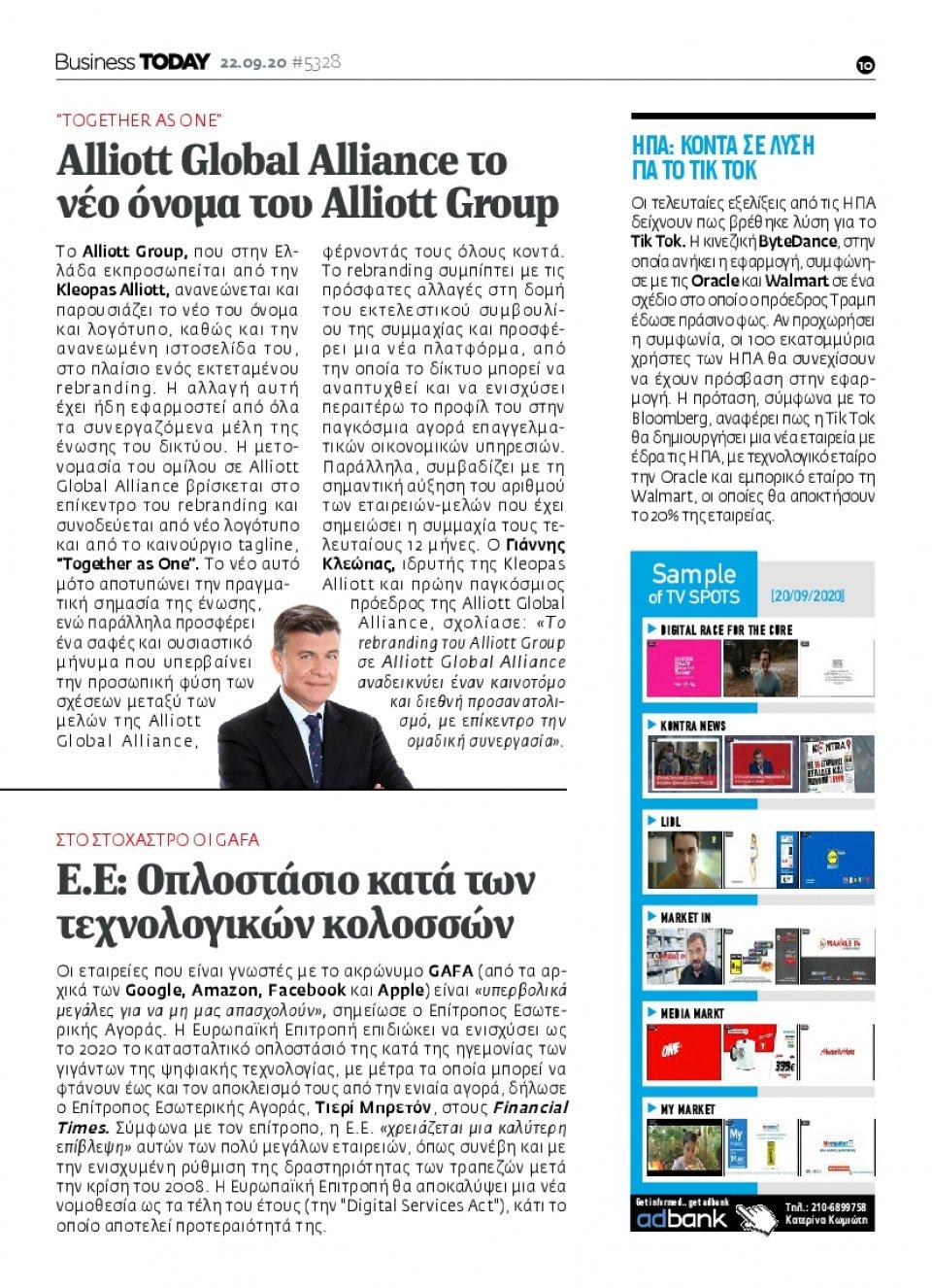 Οπισθόφυλλο Εφημερίδας - BUSINESS TODAY - 2020-09-22