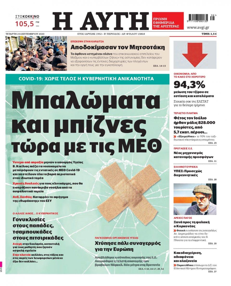 Πρωτοσέλιδο Εφημερίδας - Αυγή - 2020-09-23
