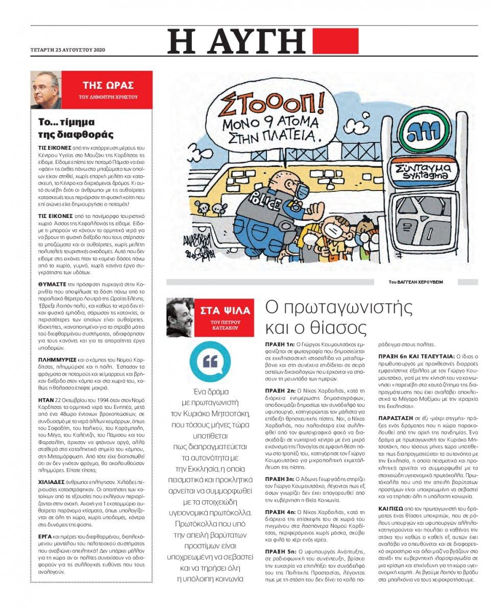 Οπισθόφυλλο Εφημερίδας - Αυγή - 2020-09-23