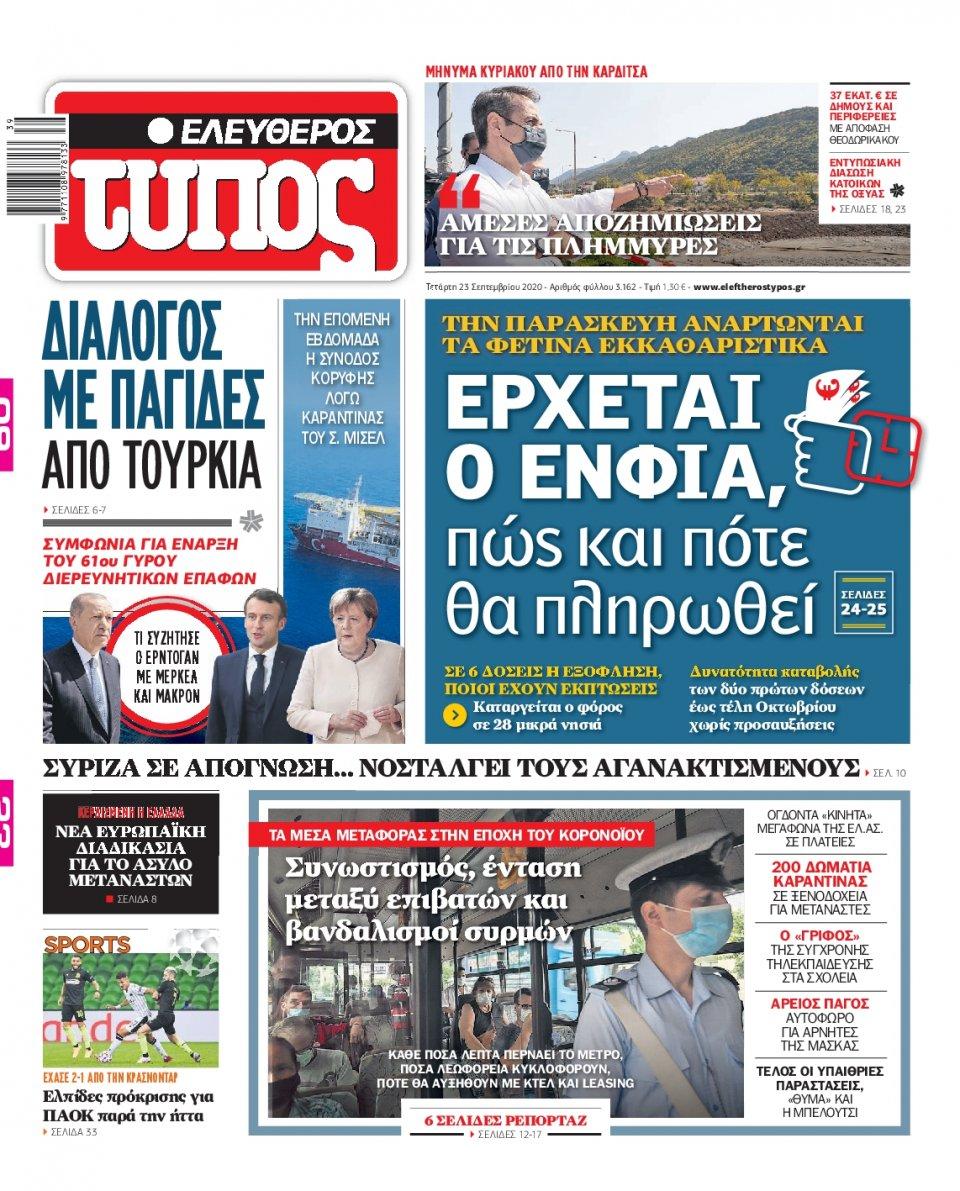 Πρωτοσέλιδο Εφημερίδας - Ελεύθερος Τύπος - 2020-09-23