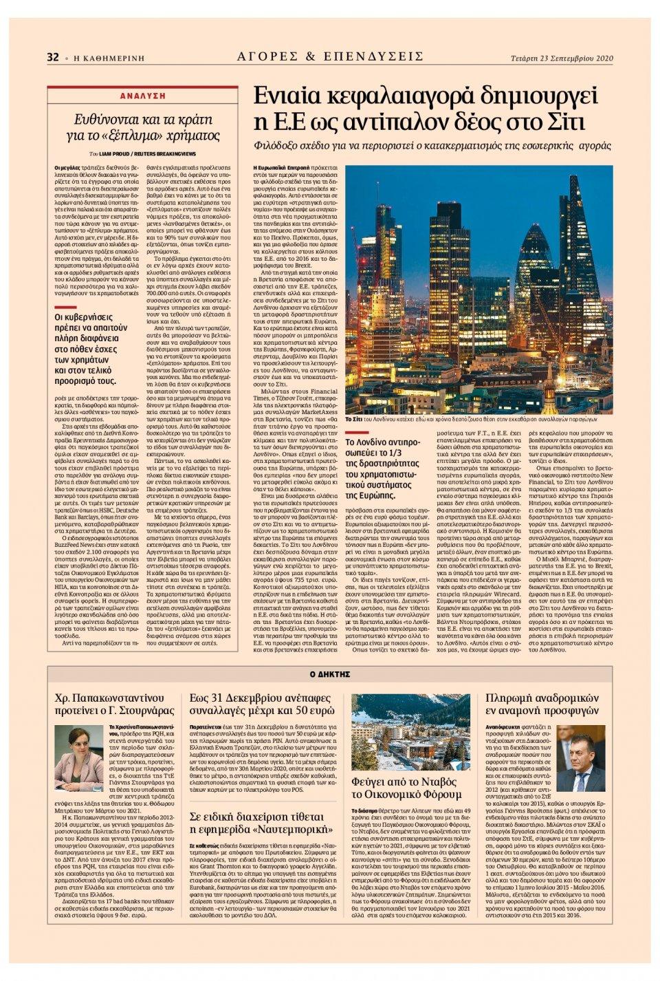 Οπισθόφυλλο Εφημερίδας - Καθημερινή - 2020-09-23
