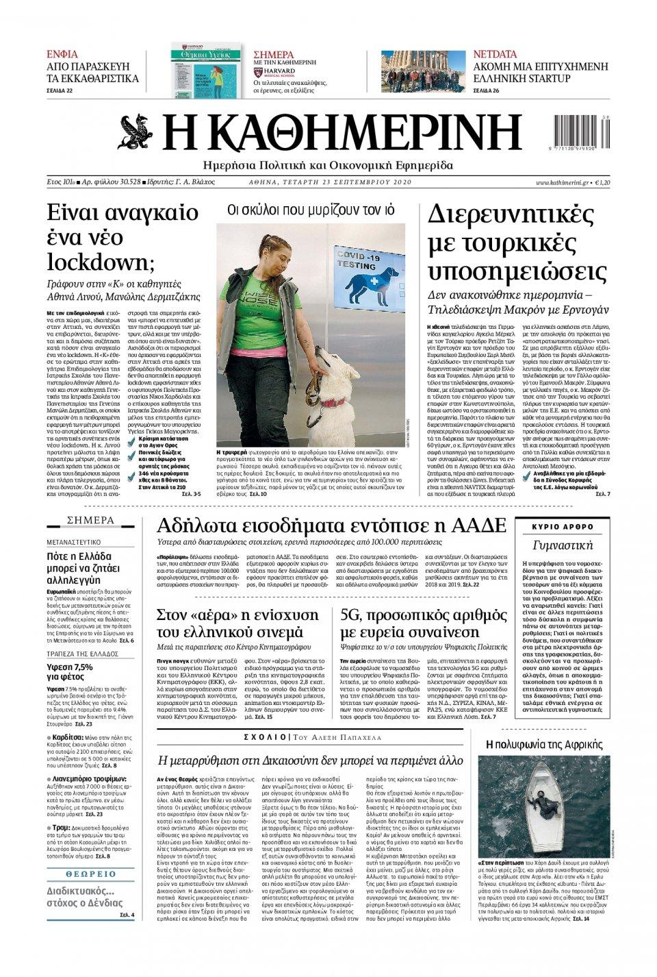 Πρωτοσέλιδο Εφημερίδας - Καθημερινή - 2020-09-23