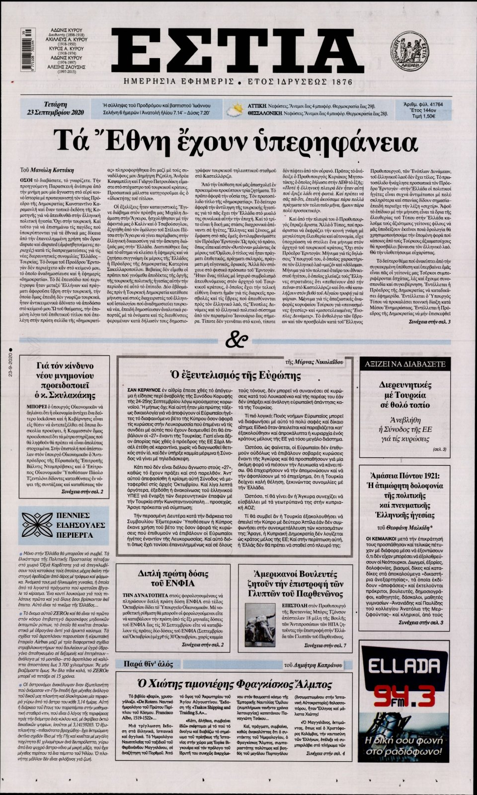 Πρωτοσέλιδο Εφημερίδας - Εστία - 2020-09-23