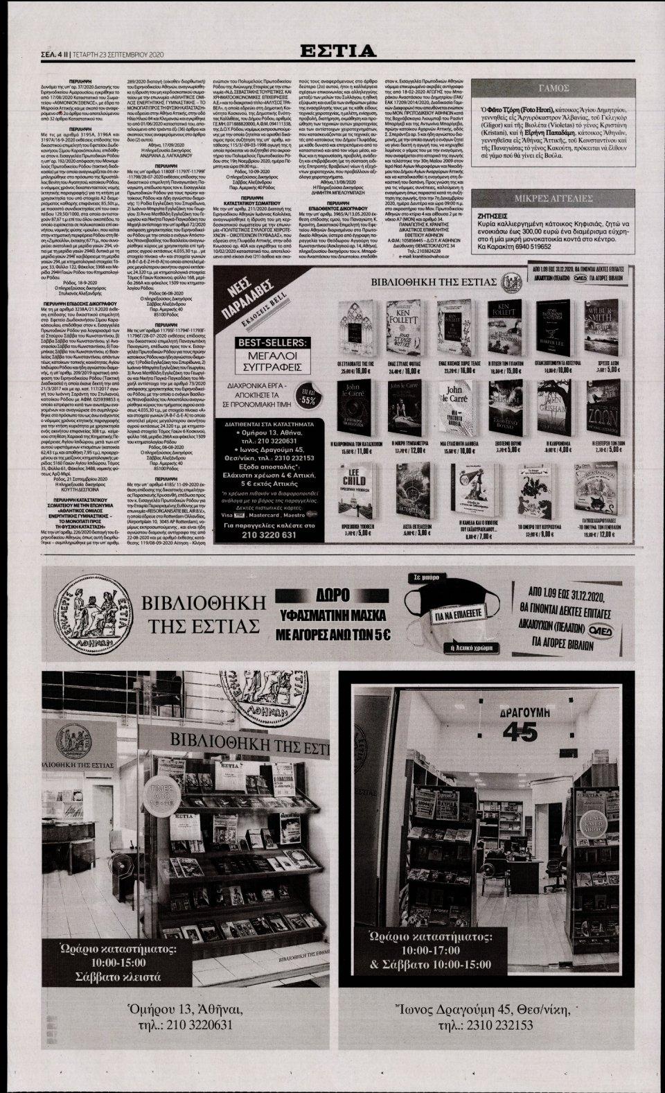 Οπισθόφυλλο Εφημερίδας - Εστία - 2020-09-23