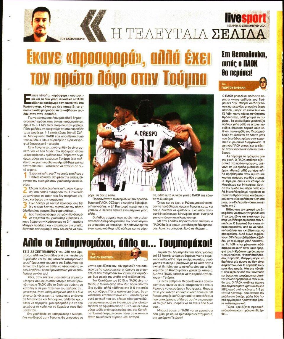 Οπισθόφυλλο Εφημερίδας - LIVE SPORT - 2020-09-23