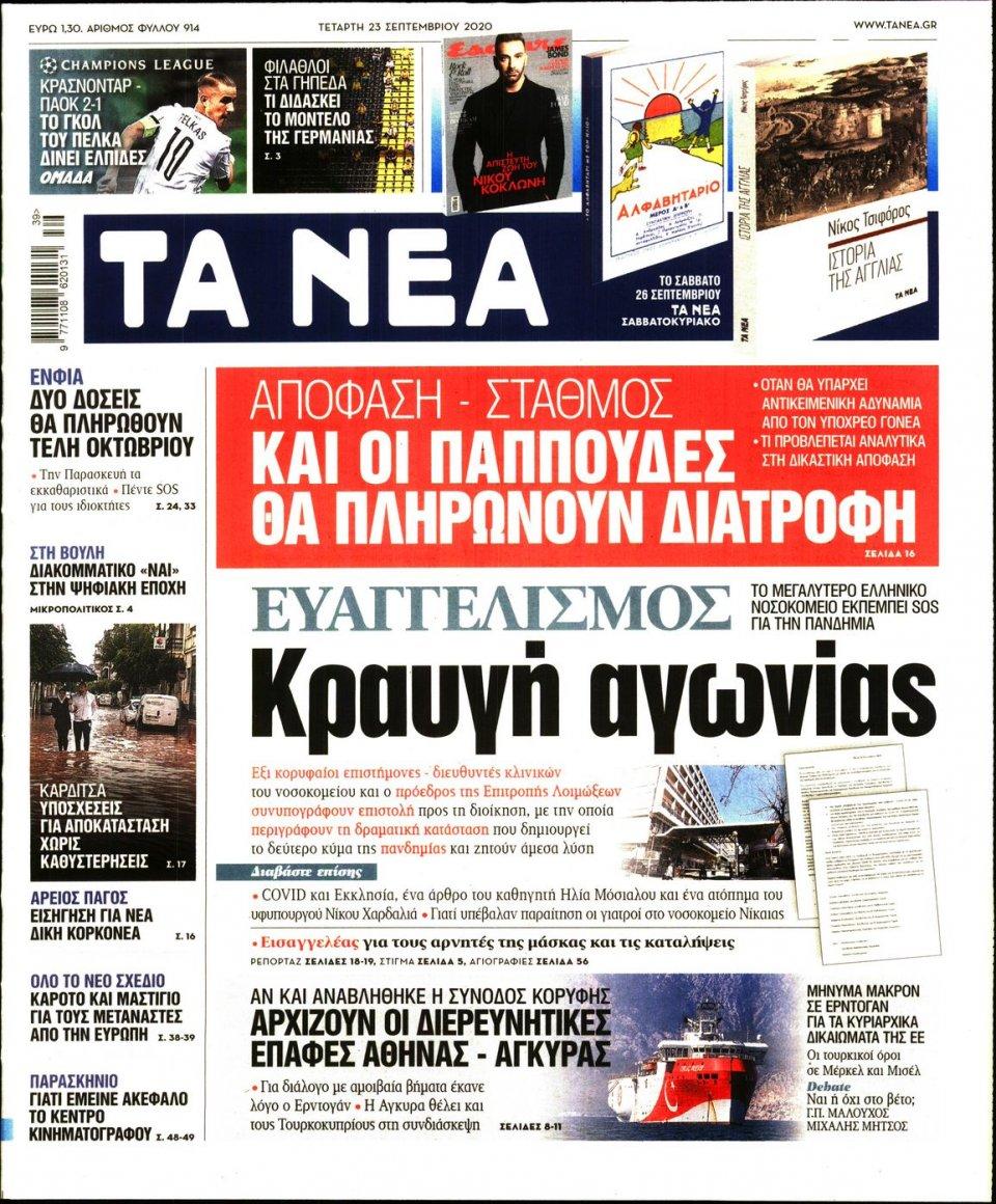 Πρωτοσέλιδο Εφημερίδας - Τα Νέα - 2020-09-23