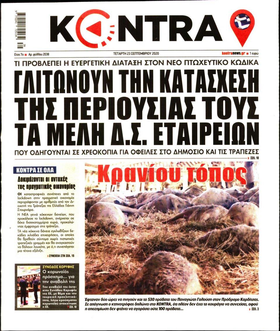 Πρωτοσέλιδο Εφημερίδας - KONTRA NEWS - 2020-09-23