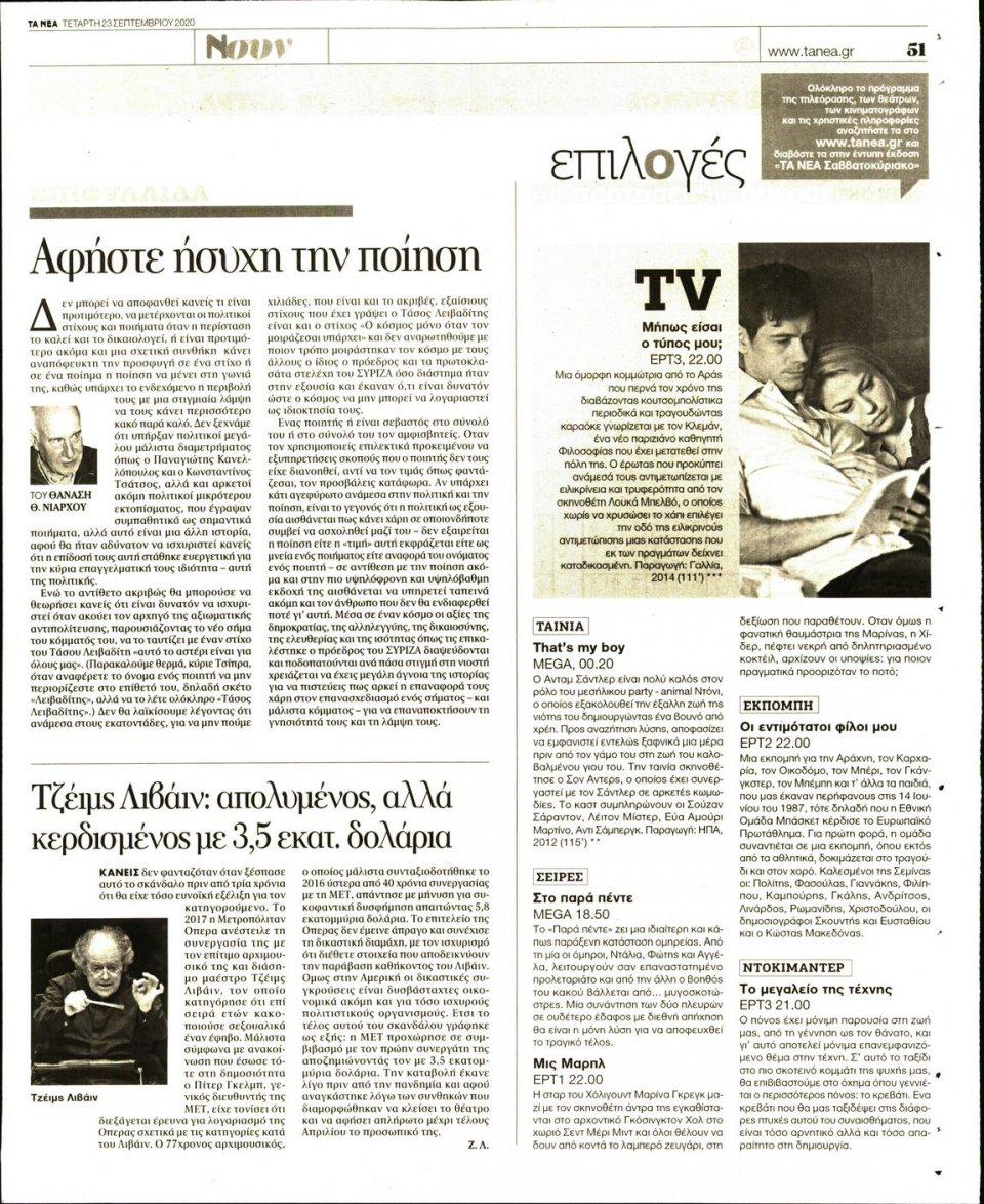 Οπισθόφυλλο Εφημερίδας - Τα Νέα - 2020-09-23