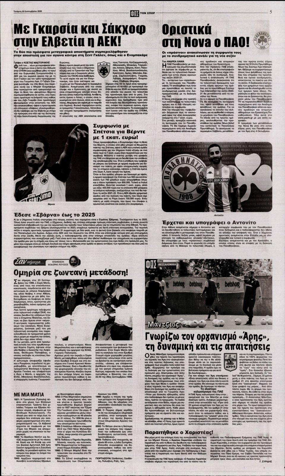 Οπισθόφυλλο Εφημερίδας - Φως των Σπορ - 2020-09-23