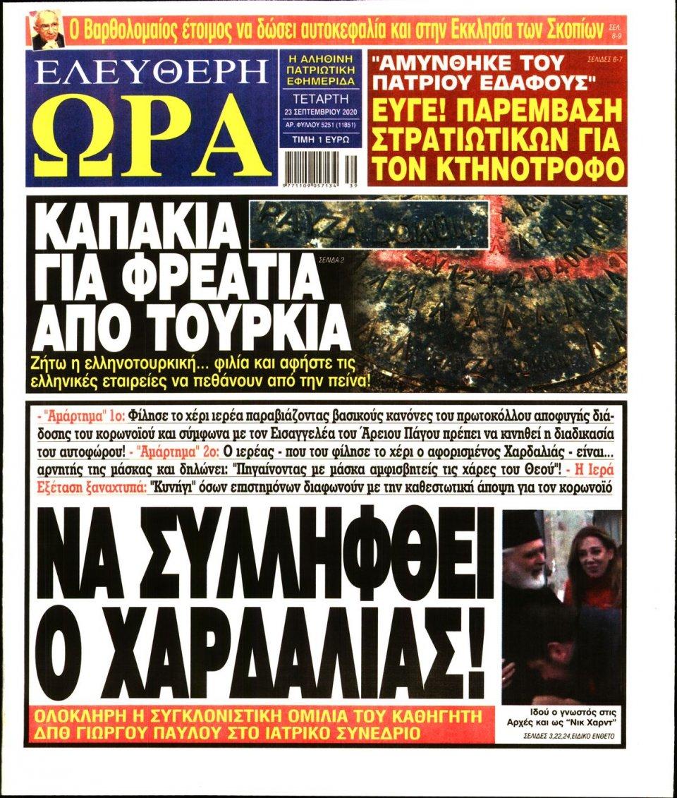 Πρωτοσέλιδο Εφημερίδας - Ελεύθερη Ώρα - 2020-09-23