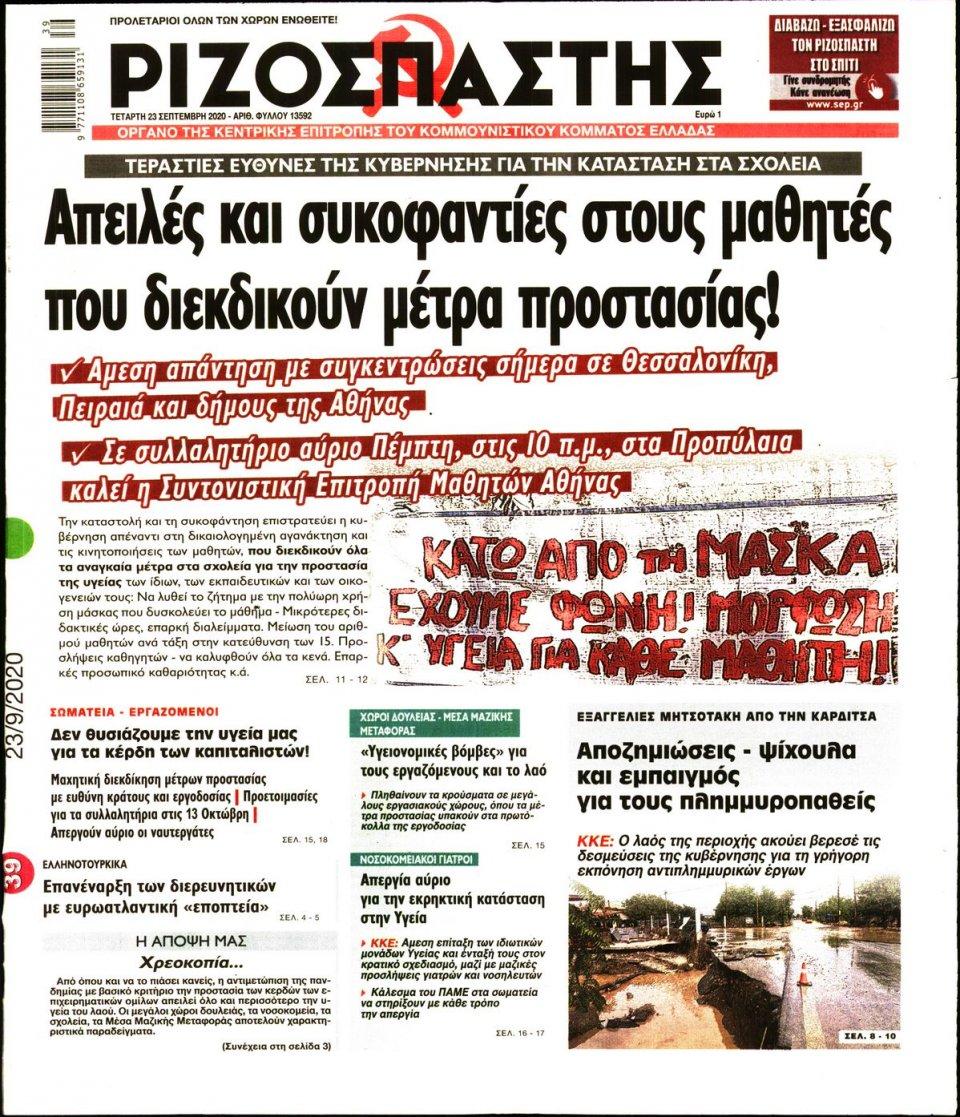 Πρωτοσέλιδο Εφημερίδας - Ριζοσπάστης - 2020-09-23