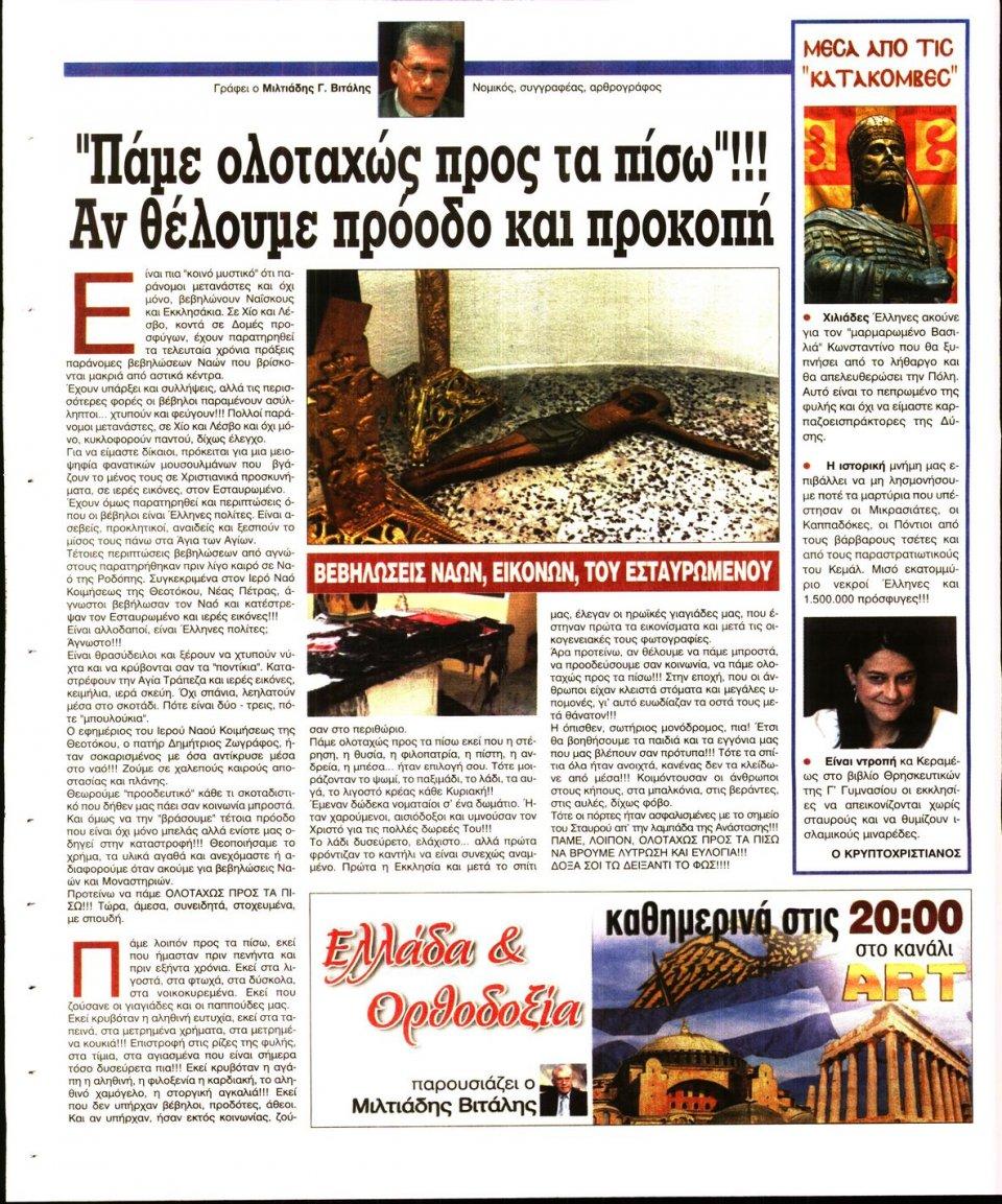 Οπισθόφυλλο Εφημερίδας - Ελεύθερη Ώρα - 2020-09-23