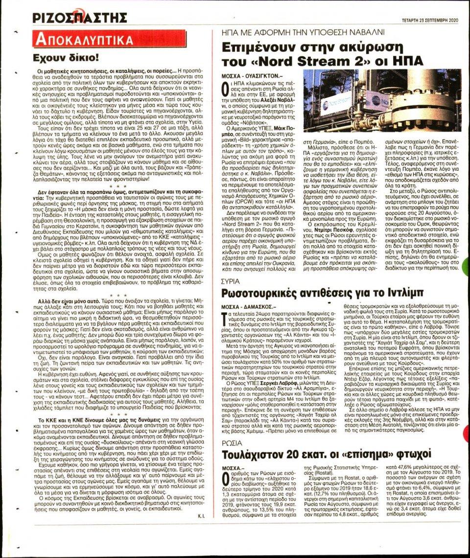 Οπισθόφυλλο Εφημερίδας - Ριζοσπάστης - 2020-09-23