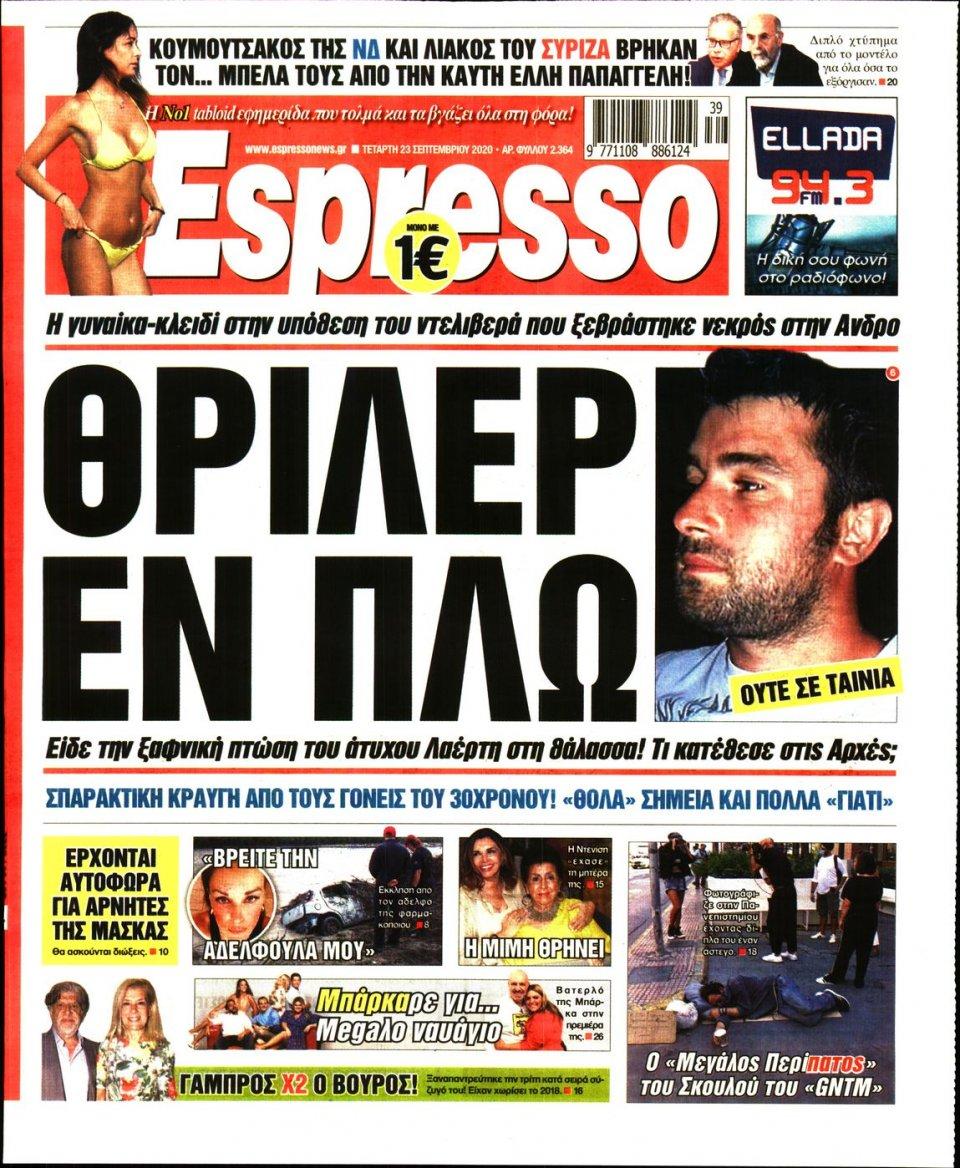 Πρωτοσέλιδο Εφημερίδας - Espresso - 2020-09-23