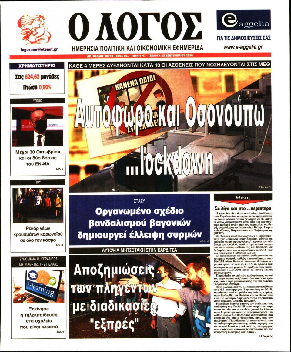 Πρωτοσέλιδο Εφημερίδας - Λόγος - 2020-09-23