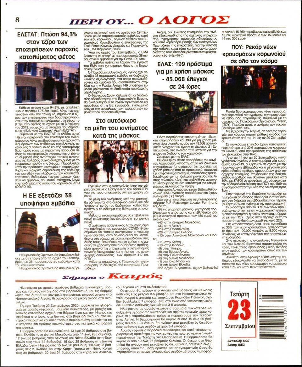 Οπισθόφυλλο Εφημερίδας - Λόγος - 2020-09-23