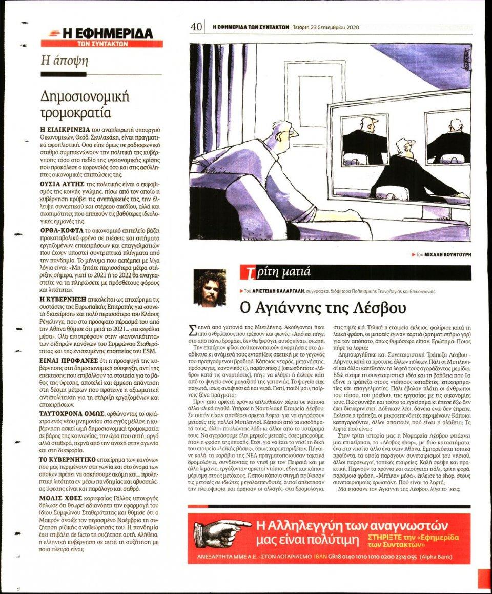Οπισθόφυλλο Εφημερίδας - Η ΕΦΗΜΕΡΙΔΑ ΤΩΝ ΣΥΝΤΑΚΤΩΝ - 2020-09-23