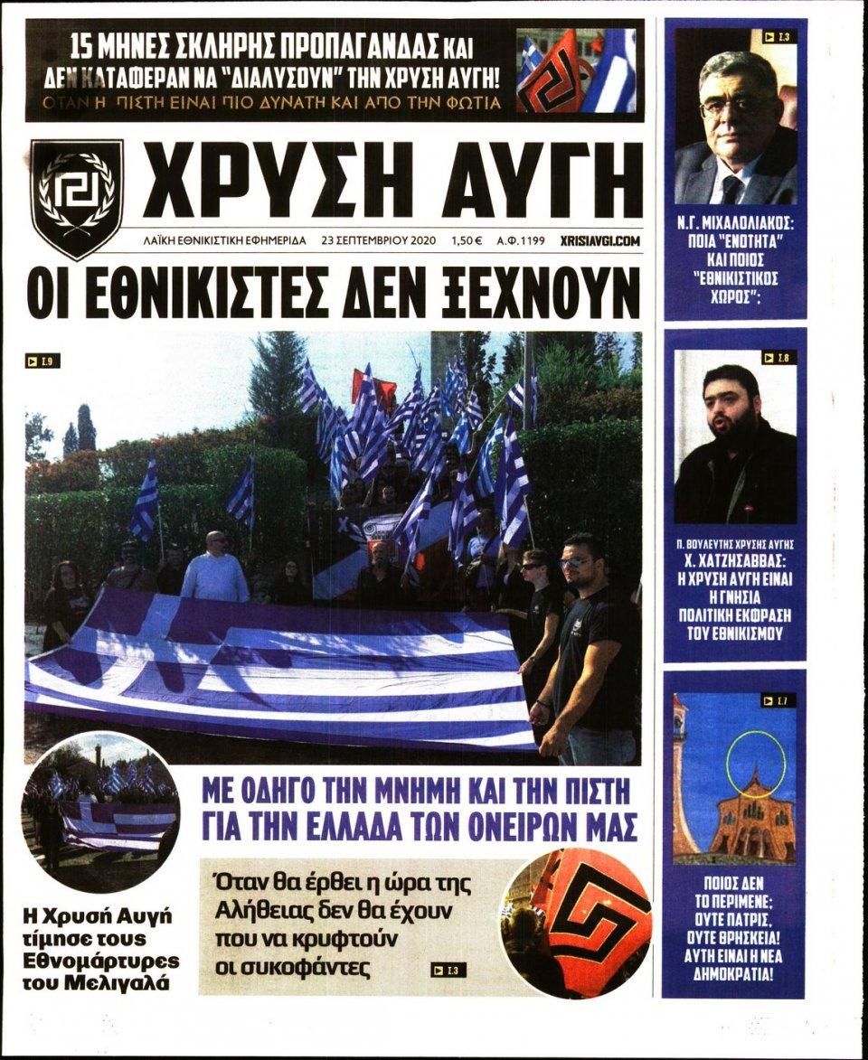 Πρωτοσέλιδο Εφημερίδας - ΧΡΥΣΗ ΑΥΓΗ - 2020-09-23