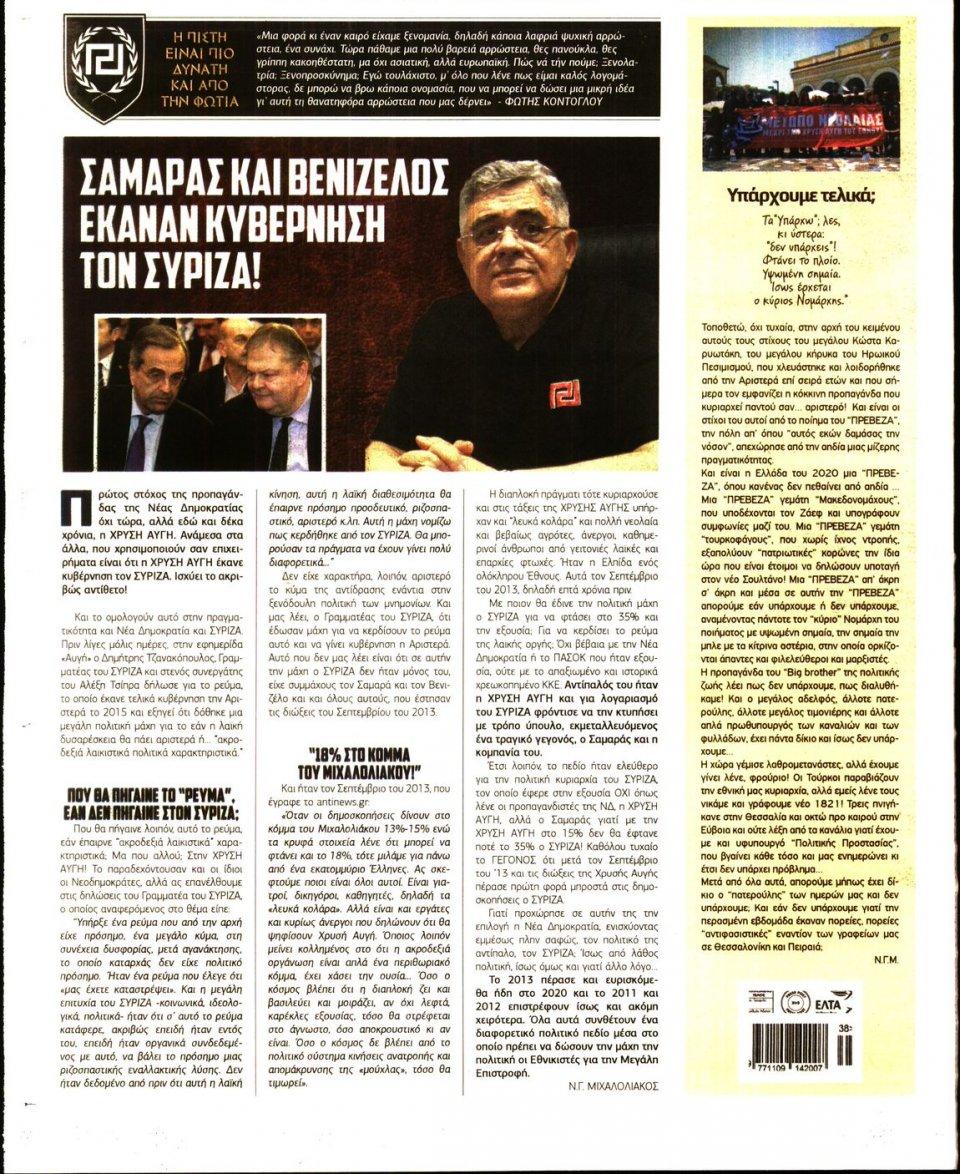 Οπισθόφυλλο Εφημερίδας - ΧΡΥΣΗ ΑΥΓΗ - 2020-09-23