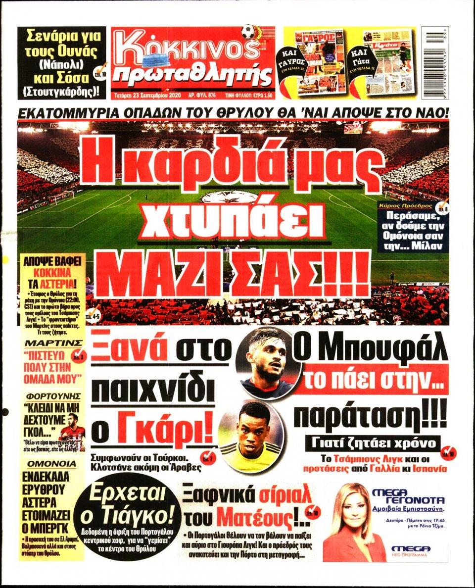Πρωτοσέλιδο Εφημερίδας - Πρωταθλητής - 2020-09-23