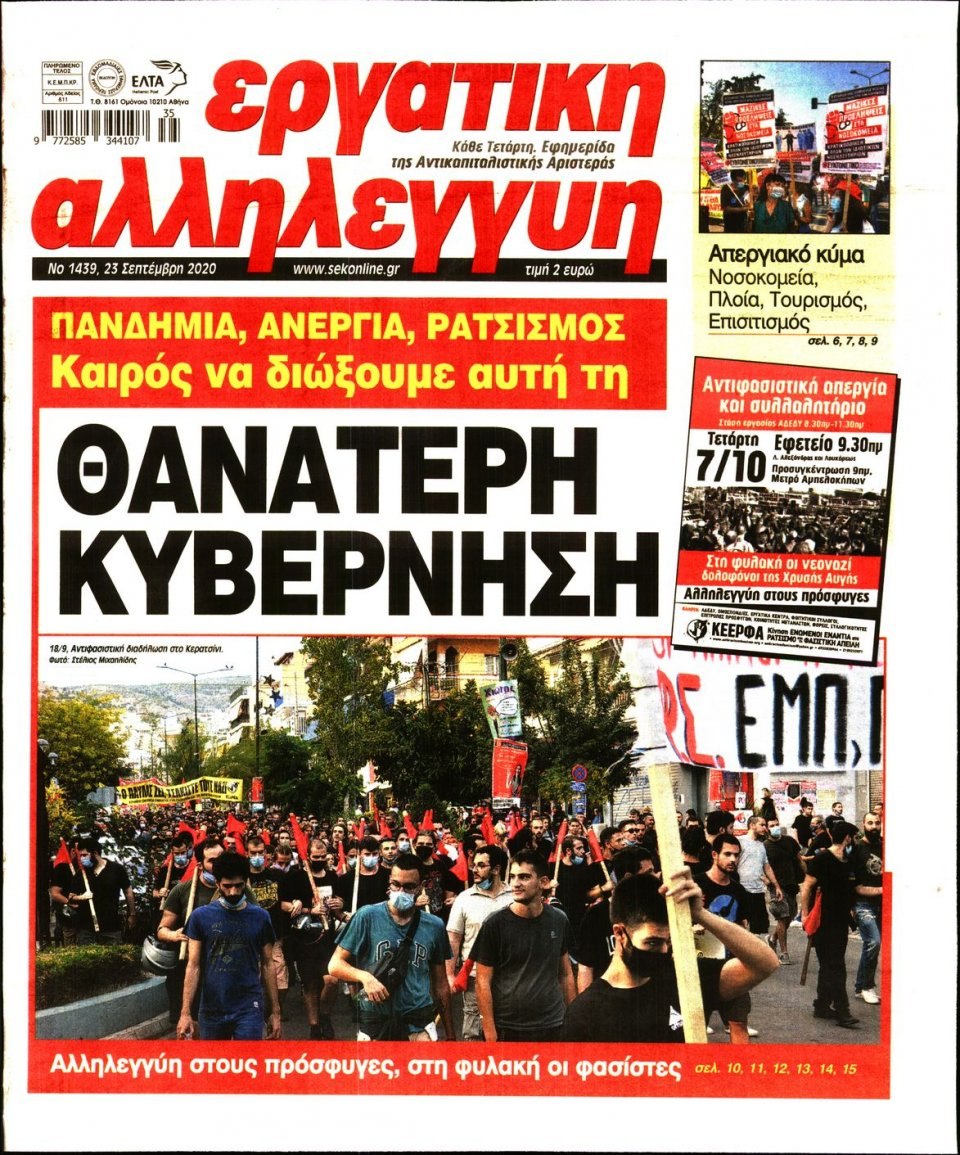 Πρωτοσέλιδο Εφημερίδας - ΕΡΓΑΤΙΚΗ ΑΛΛΗΛΕΓΓΥΗ - 2020-09-23