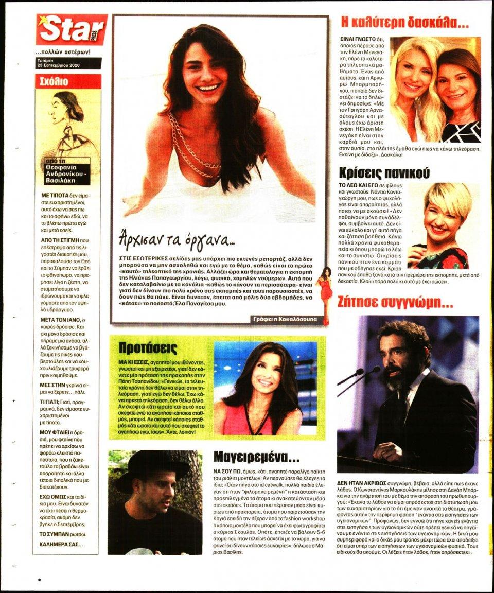 Οπισθόφυλλο Εφημερίδας - STAR PRESS - 2020-09-23