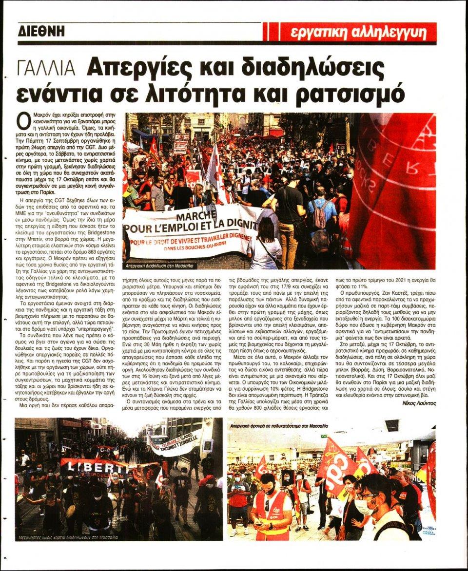 Οπισθόφυλλο Εφημερίδας - ΕΡΓΑΤΙΚΗ ΑΛΛΗΛΕΓΓΥΗ - 2020-09-23